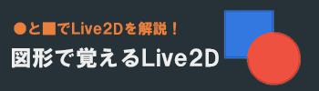 図形で覚えるLive2D